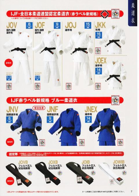 KUSAKURA JAPAN Judo gi judogi under warmer T-shirt short sleeve SP30 White